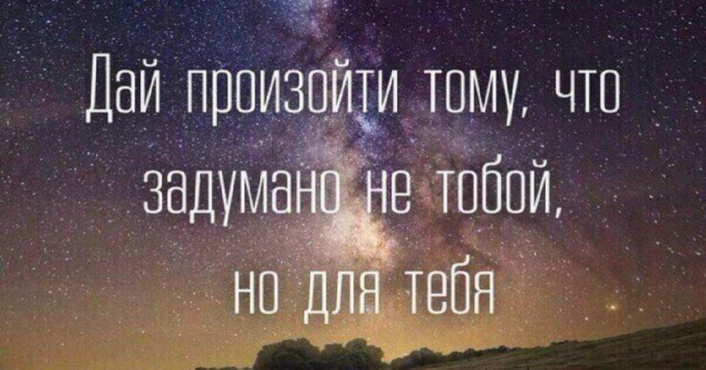 Дай произойти тому, что задумано не тобой, но для тебя