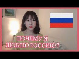 Кореянка рассказывает за что она любит Россию (видео)