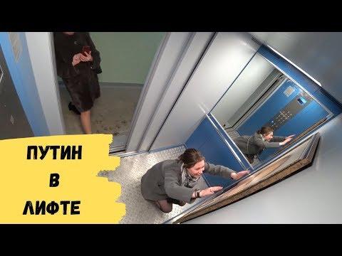 В лифте повесили портрет Путина