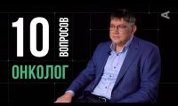 10 вопросов онкологу