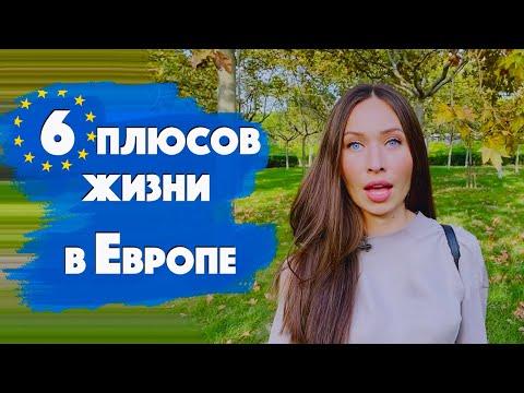 Почему я уехала из России