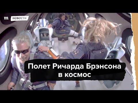 Частный космический полет Ричарда Брэнсона - что осталось за кадром?