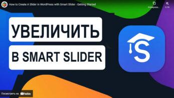 Как сделать zoom на картинку с плагином Smart Slider 3 в Wordpress