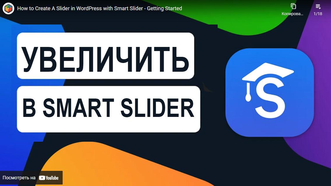 Zoom in smart slider