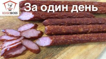 Как сделать вкуснейшие колбаски в домашних условиях ЗА ОДИН ДЕНЬ!