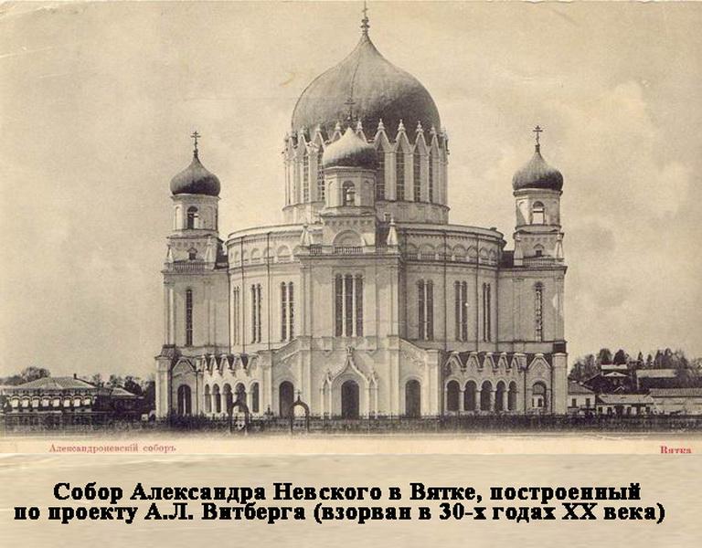 Собор Александра Невского в Вятке (Акрхитектор Витберг)