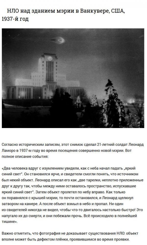 черно-бело фото НЛО