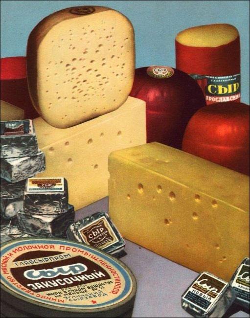 Сыр в СССР