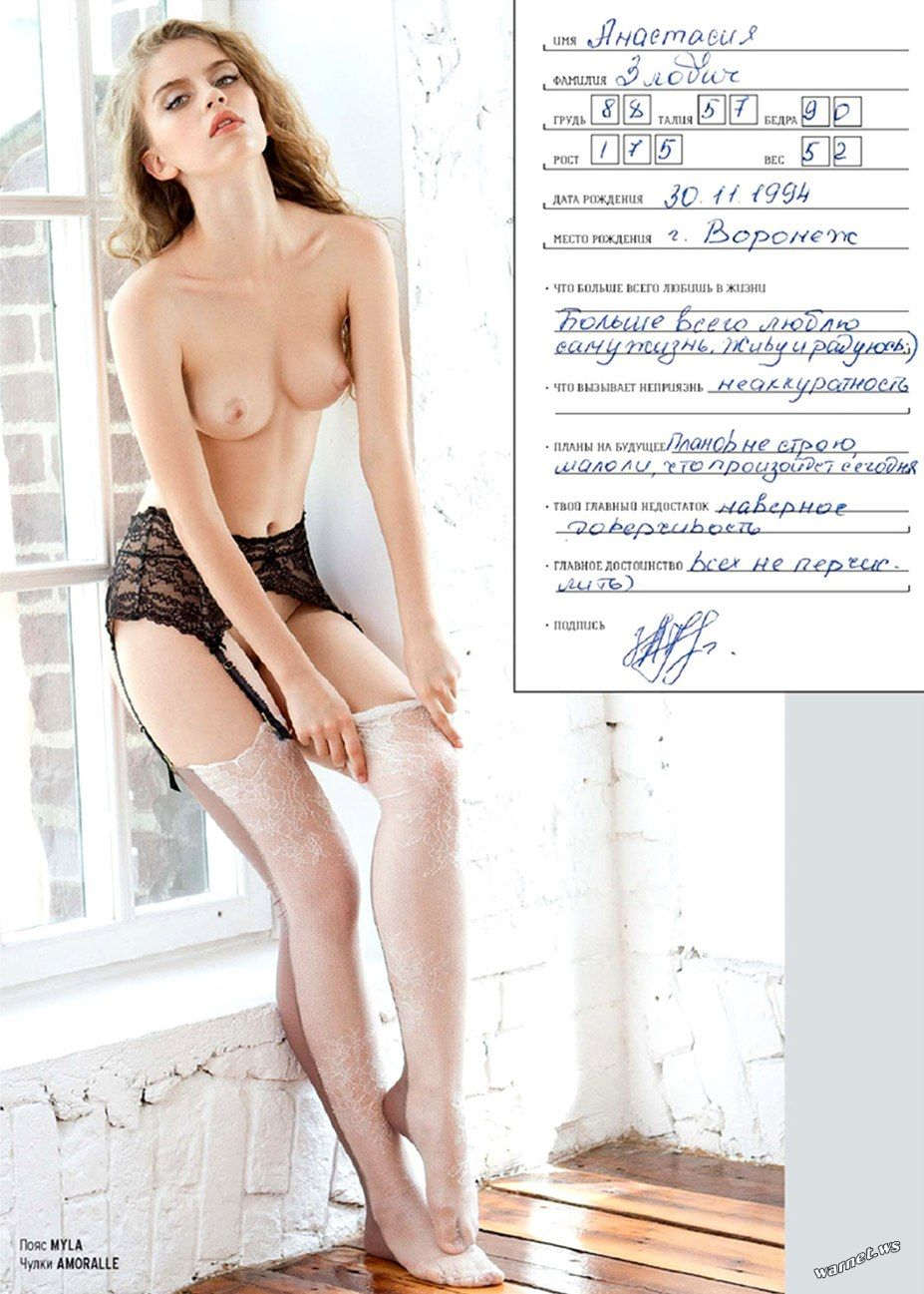 Анастасия Злобич