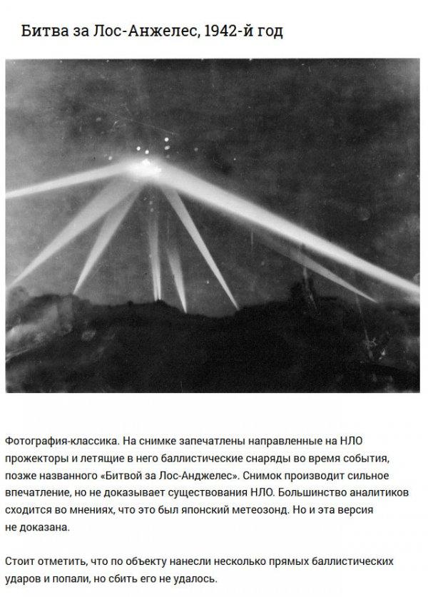 НЛО в прожекторах