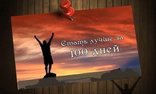 60 маленьких шагов для улучшения жизни за 100 дней