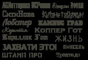 7 сайтов для скачивания легальных бесплатных шрифтов