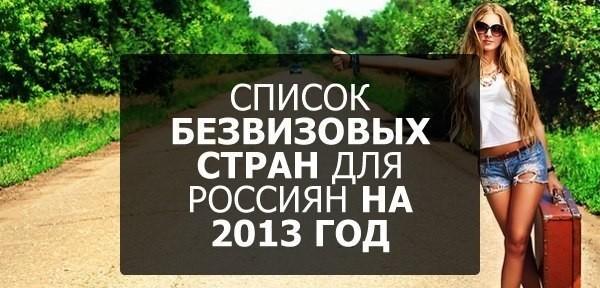 Список безвизовых стран для россиян на 2013 год